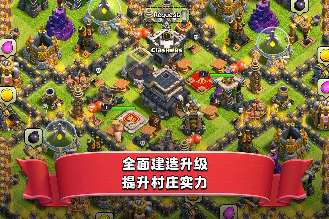部落冲突腾讯官方版图3