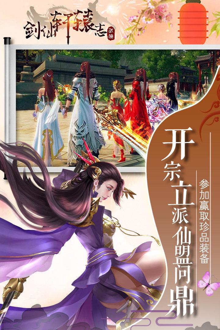 剑仙轩辕志红包版图1