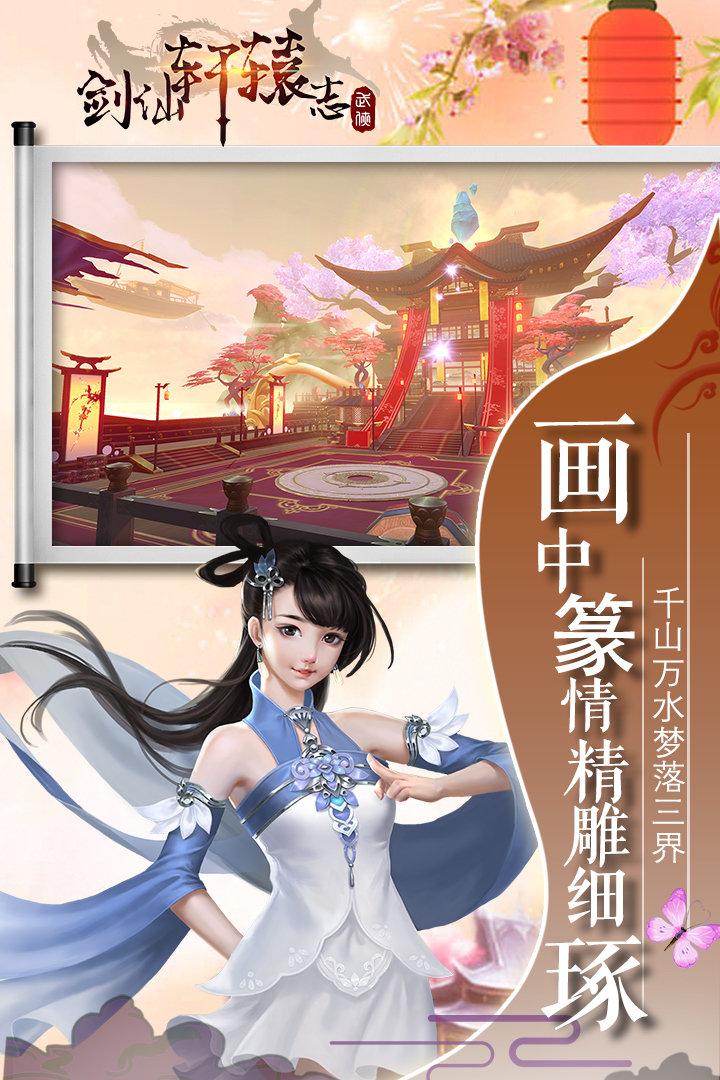 剑仙轩辕志红包版图2
