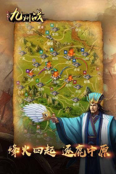三国志之九州战图3