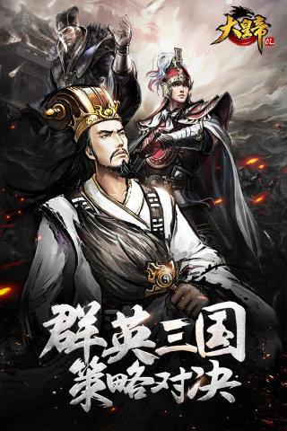 大皇帝手游图1