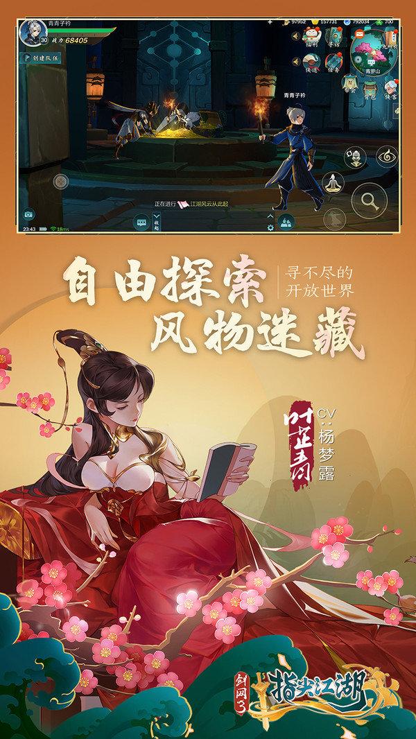 剑网3指尖江湖九游版图1