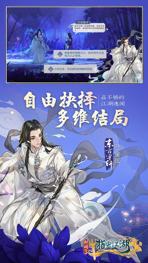 剑网3指尖江湖九游版图4