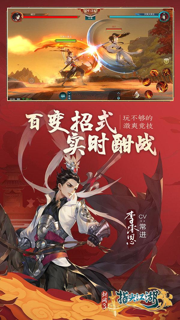 剑网3指尖江湖九游版图3