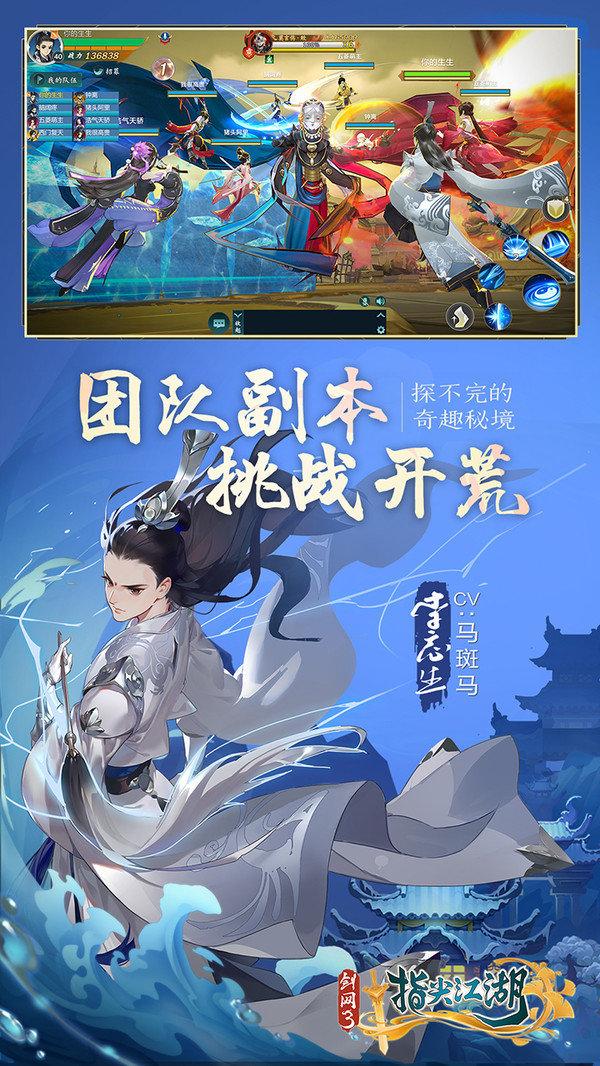 剑网3指尖江湖九游版图2