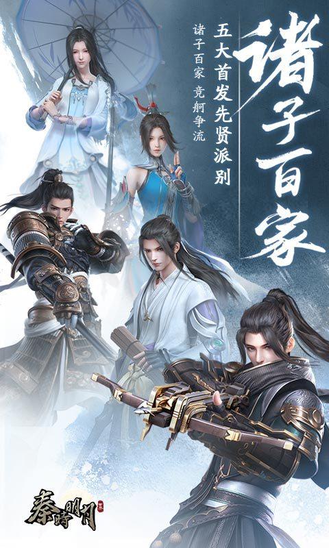 秦时明月世界九游版图4