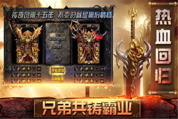 魔龙传说打金传奇图2
