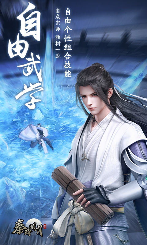 秦时明月世界九游版图1
