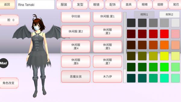 樱花校园模拟器恶魔版图1