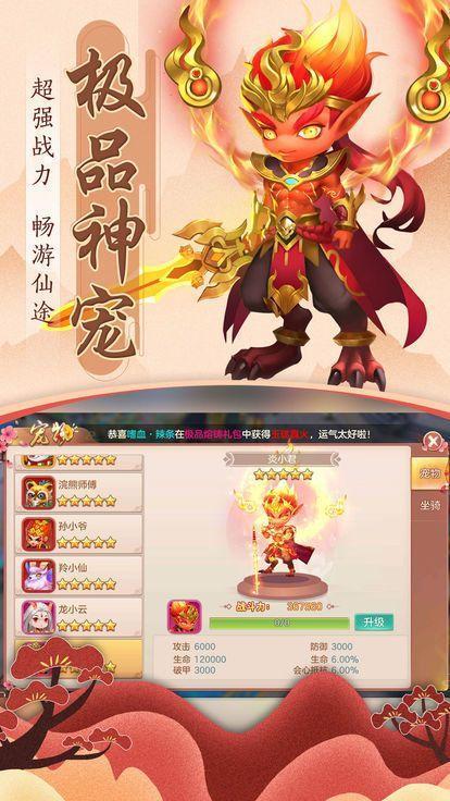 妖妖灵红包版图3