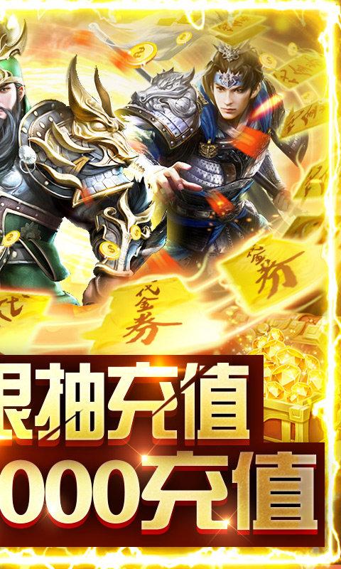 斗战三国志破解版图2