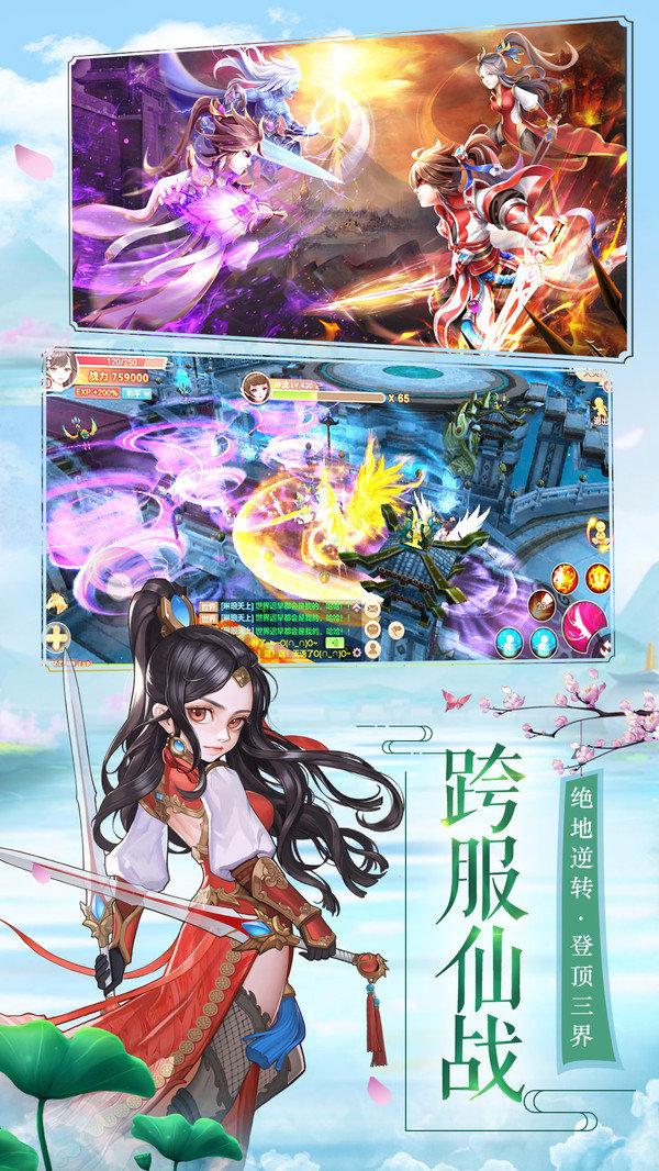 御剑修仙文字游戏图3