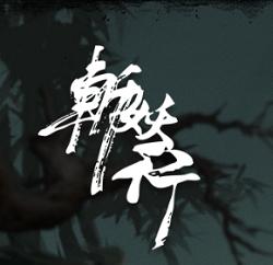 斩妖行官网版