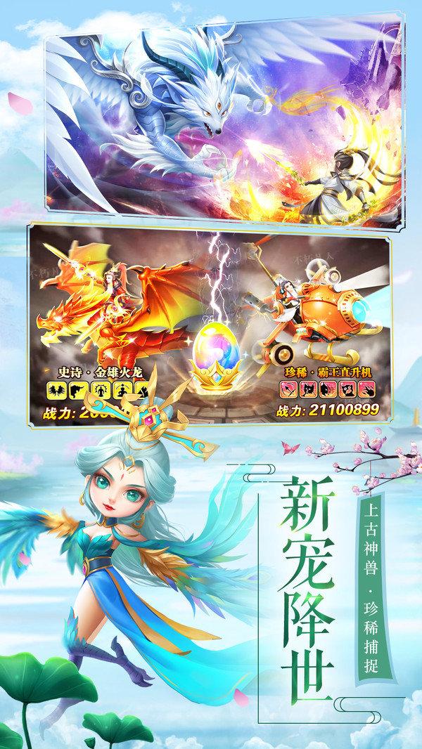 御剑修仙文字游戏图2