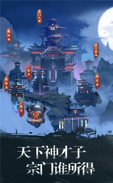 修真江湖红包版图2