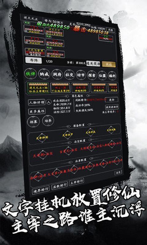 剑气除魔官网版图2
