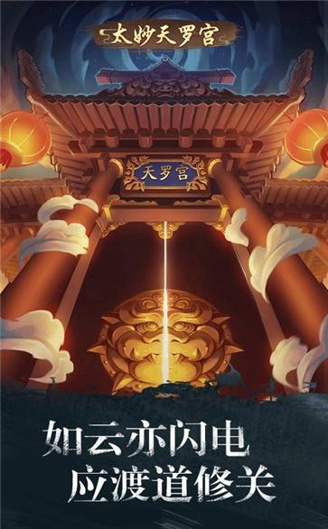 修真江湖红包版图3