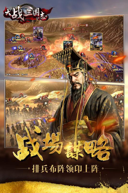 大战三国志图3
