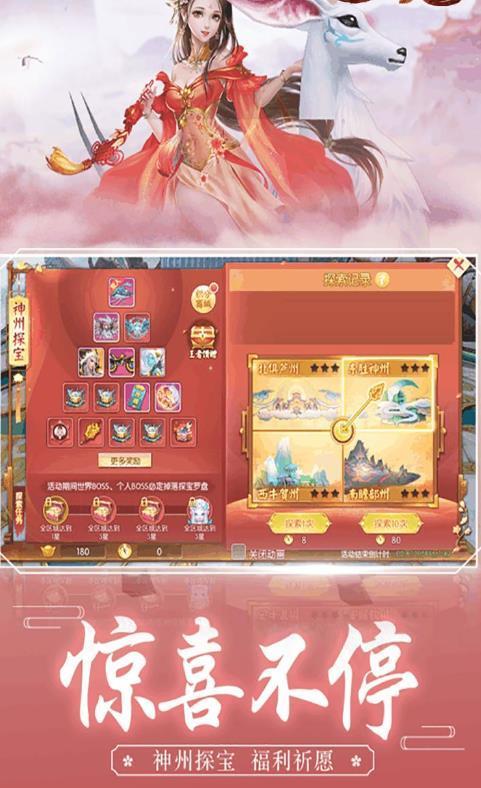 千秋奇缘红包版图3