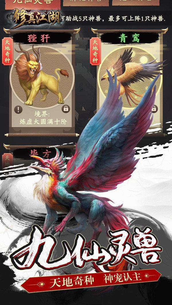 修真江湖官网版图2