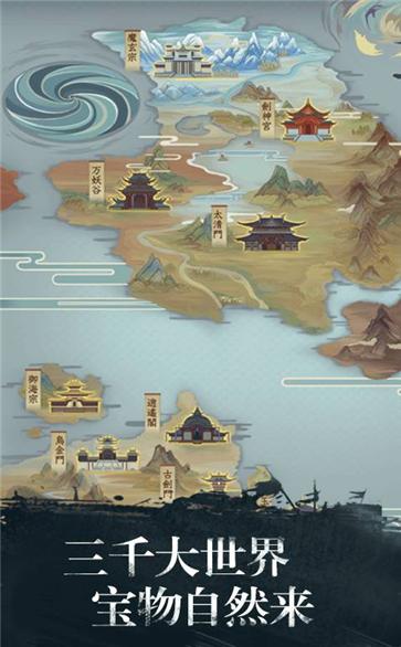 修真江湖红包版图1