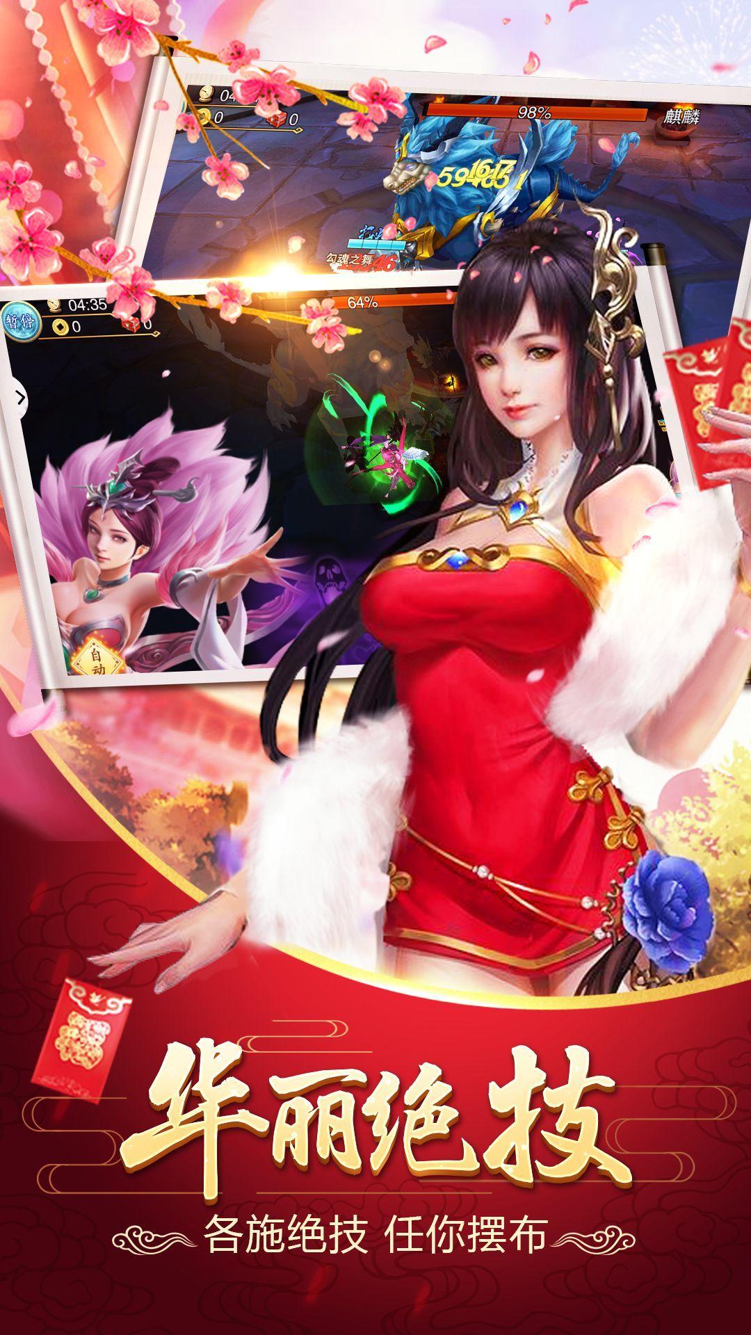 三生三世狐妖缘红包版图1