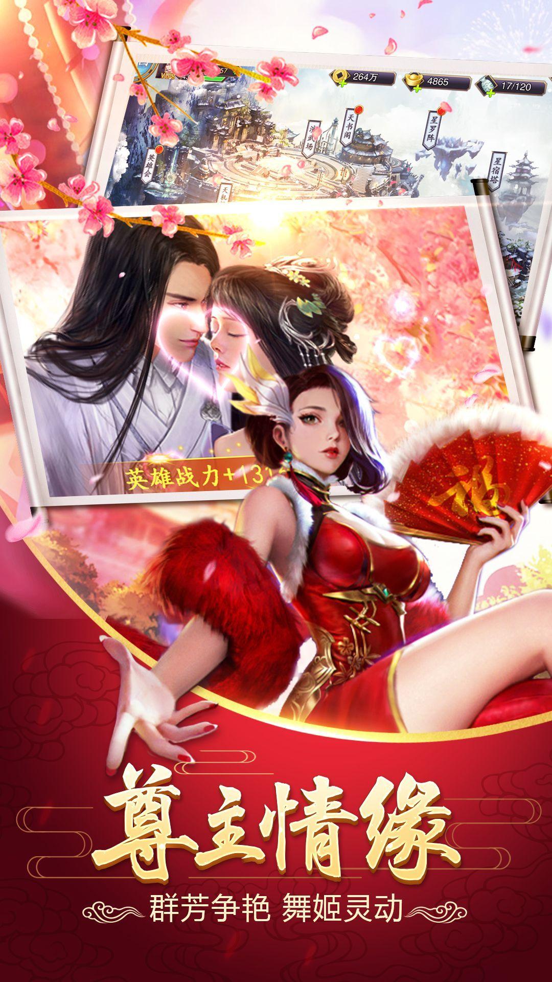 三生三世狐妖缘红包版图3