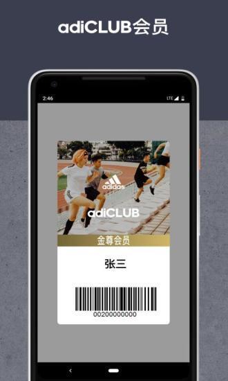 adidas app图1
