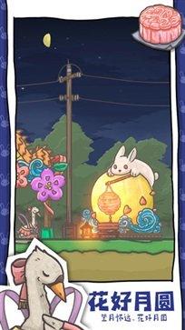 月兔历险记图4