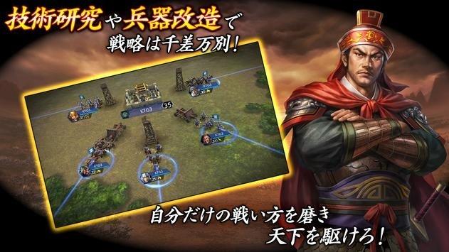 三国志覇道图3