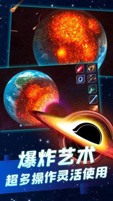 行星粉碎模拟图3
