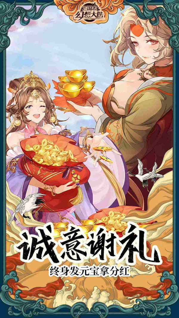 三国志幻想大陆九游版图3