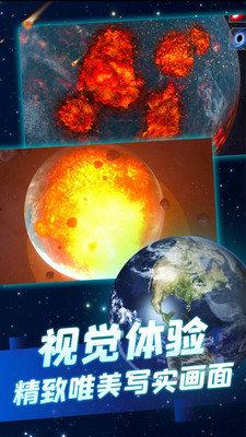 行星粉碎模拟图1
