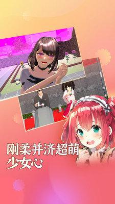 樱花学园高校模拟图1