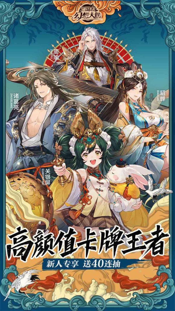 三国志幻想大陆无限元宝版图4