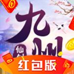 九州仙剑传红包版官网版