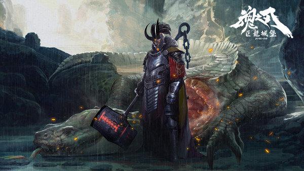 魂之刃巨龙城堡九游版图1