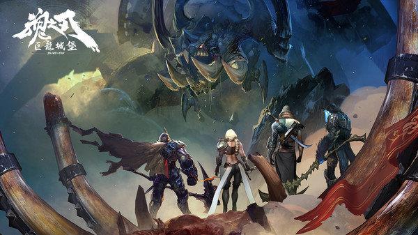 魂之刃巨龙城堡九游版图4