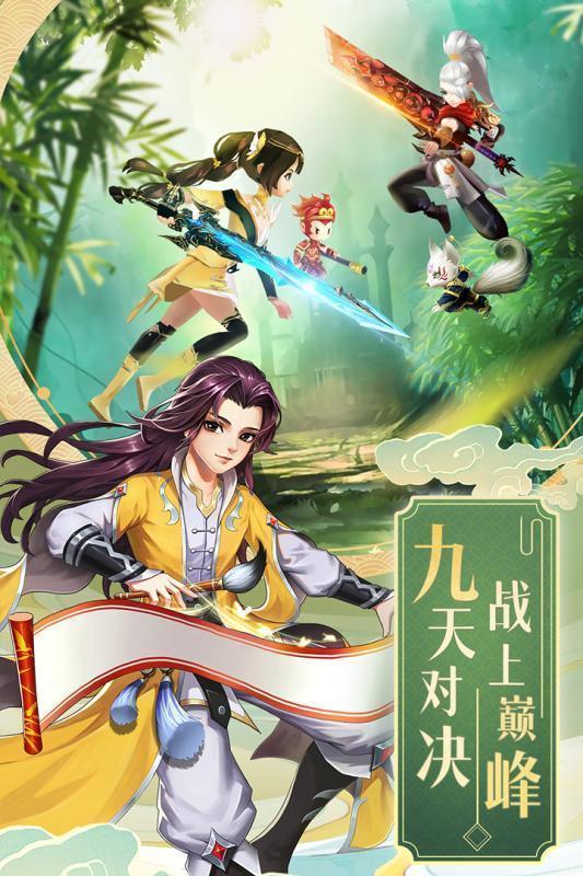 九州仙剑传红包版官网版图1