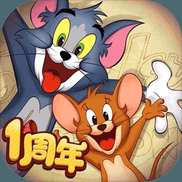 猫和老鼠欢乐互动