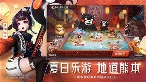 决战平安京网易版图3