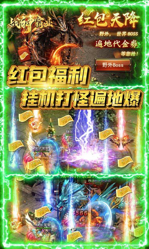 战神霸业图3