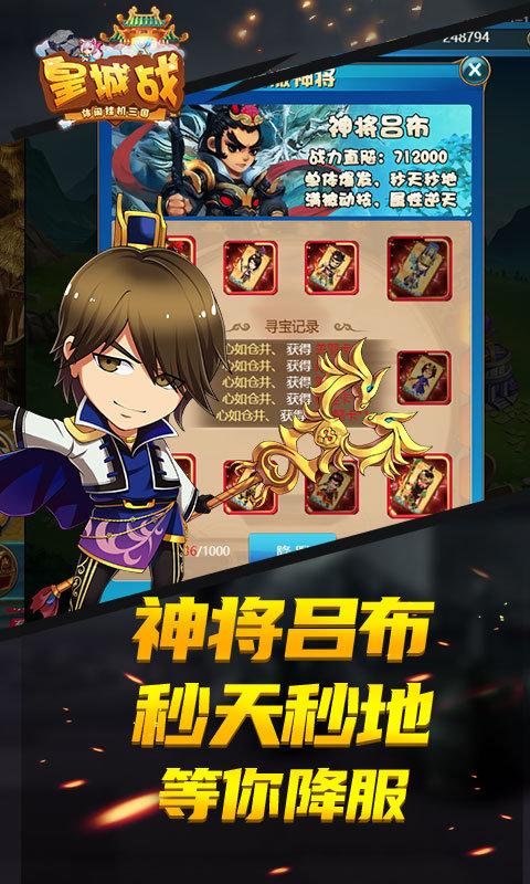 皇城战百级版图2