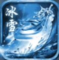 冰雪传奇2020华哥版