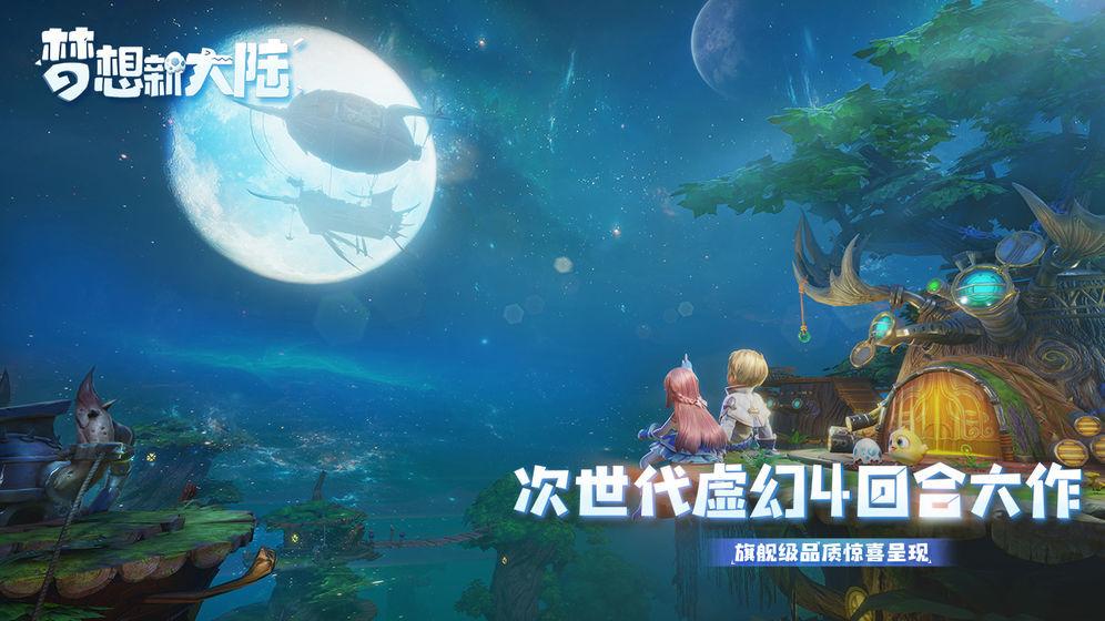夢想新大陸圖5