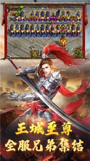 征战纯净版红包版图2