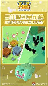 宝可梦大探险图3