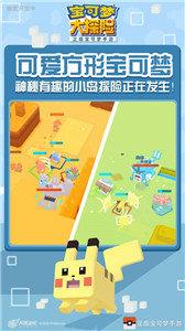 宝可梦大探险图4