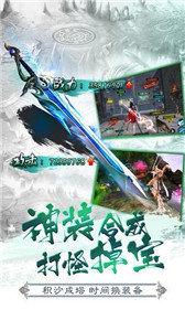 灵剑双修图3