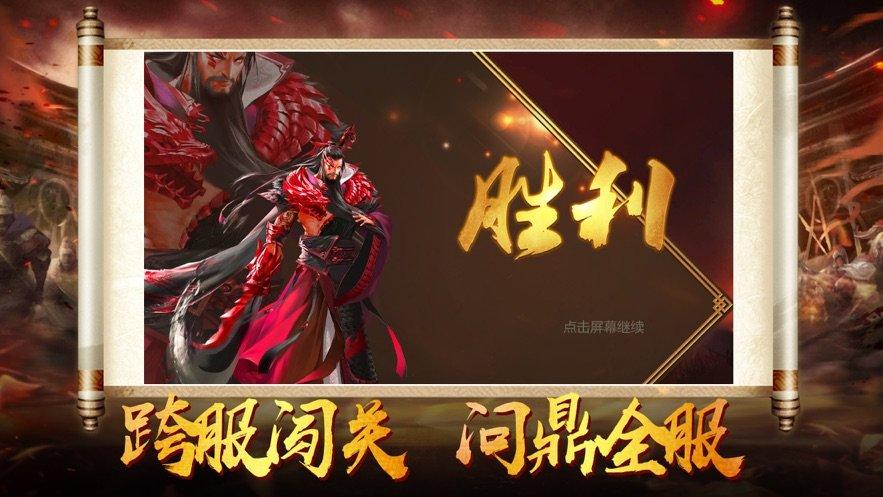 神魔三国变态红包版图1